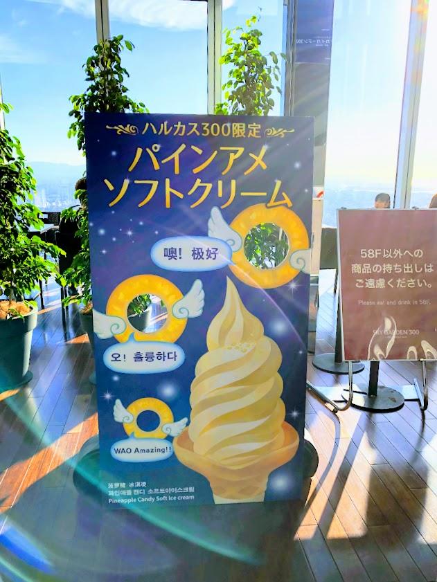 パインアメソフトクリームの看板