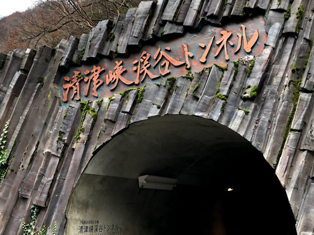 清津峡トンネルの入口