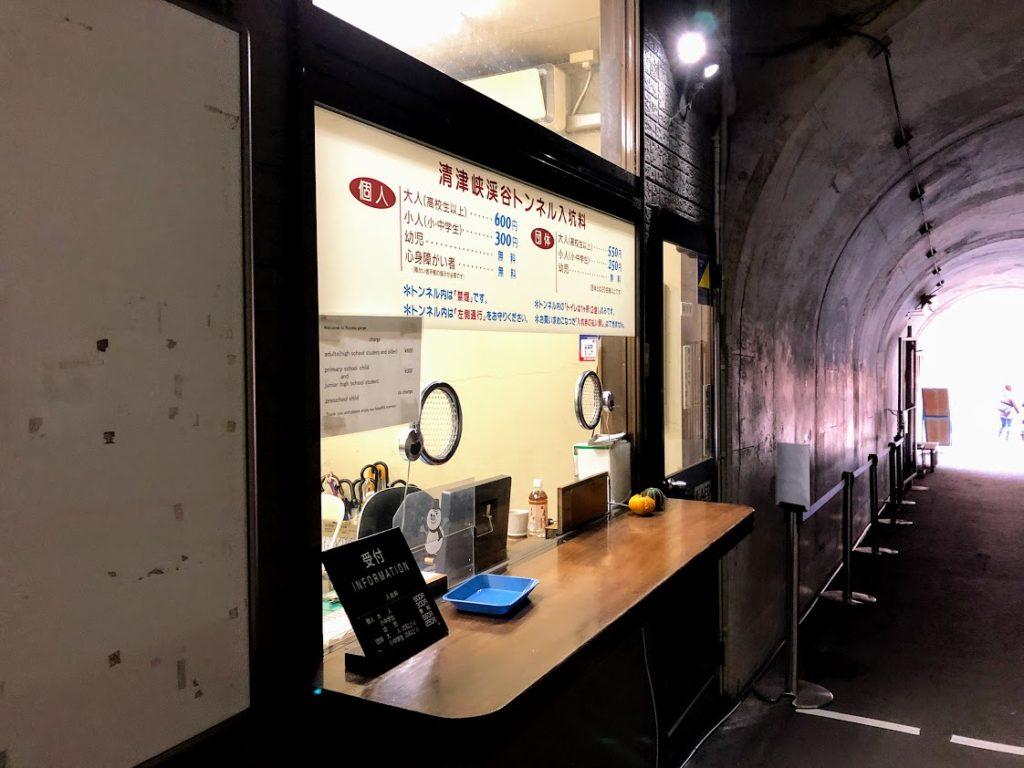 清津峡峡谷トンネルのチケット売り場