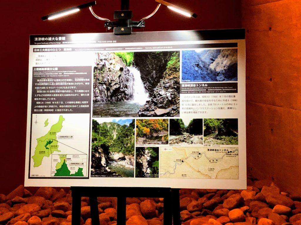 清津峡渓谷トンネル内の説明書き