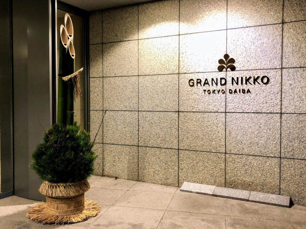 グランドニッコー東京台場エントランスの門松