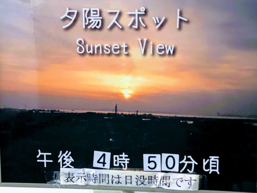 堺市役所展望台の夕陽時間の案内板