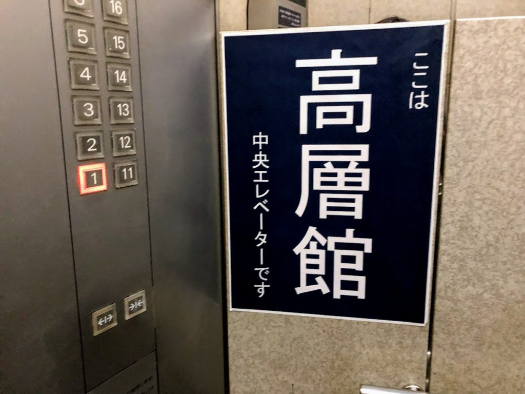 堺市役所のエレベーター