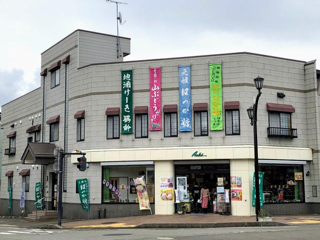塩沢宿の青木商店