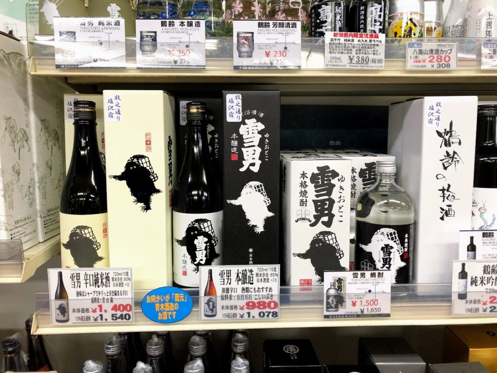 塩沢宿青木商店の雪男シリーズ