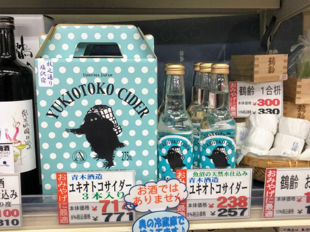 塩沢宿青木商店の雪男サイダー