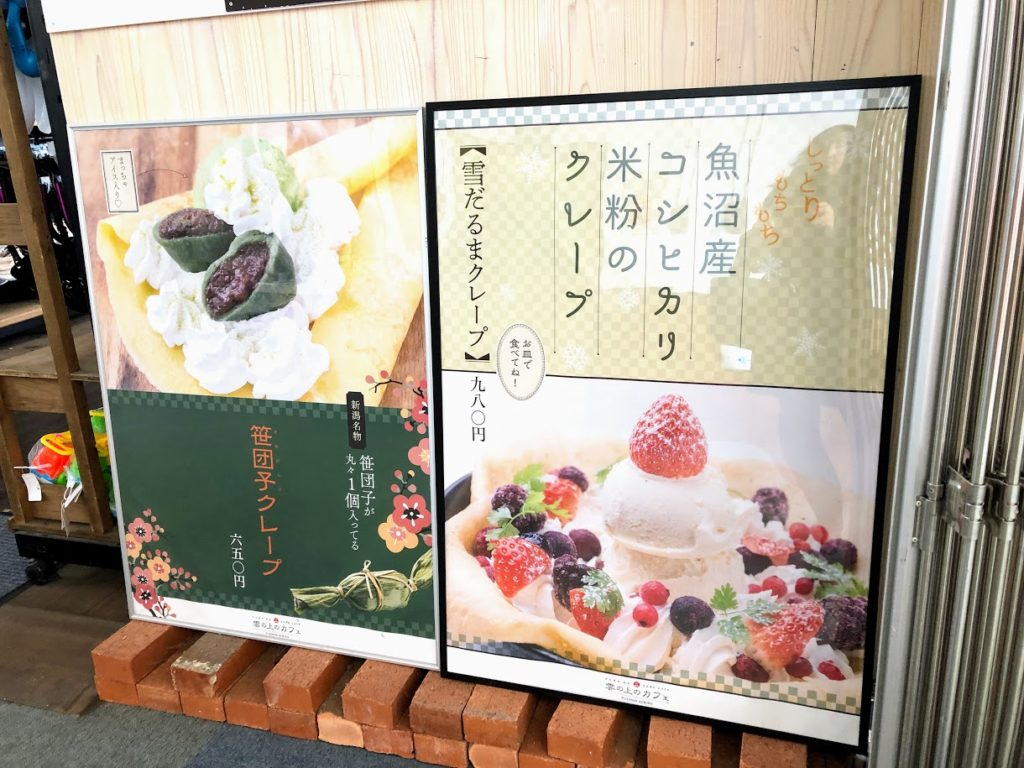 湯沢高原・雲の上のカフェ