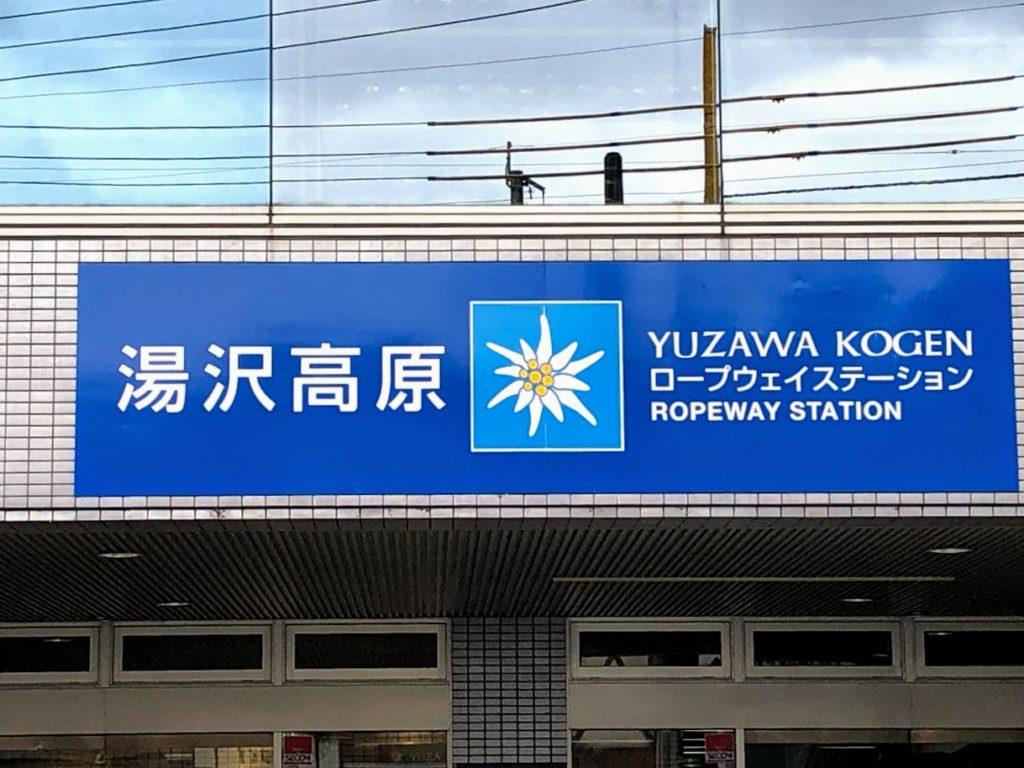 湯沢高原ステーション