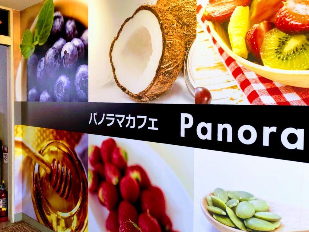 伊豆パノラマパークのパノラマカフェ