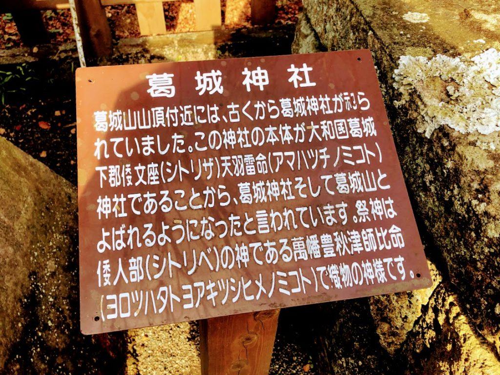 伊豆の葛城神社