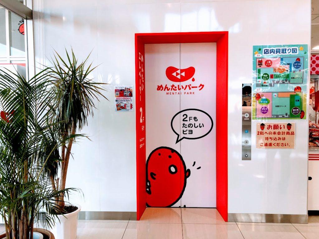 めんたいパークのエレベーター