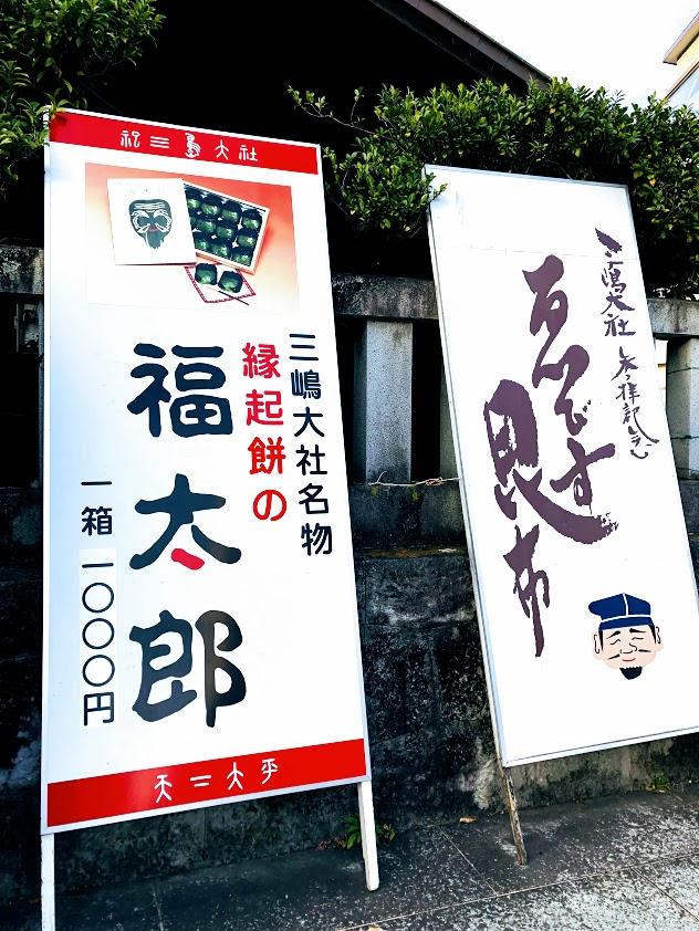 三嶋大社の福太郎の看板