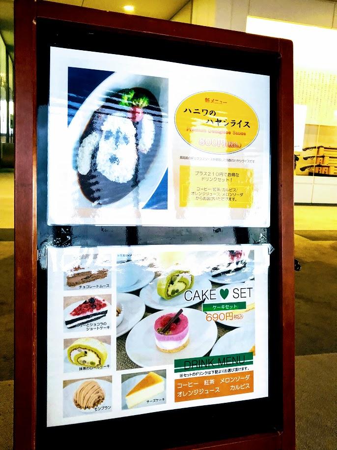 堺市役所展望台のカフェメニュー