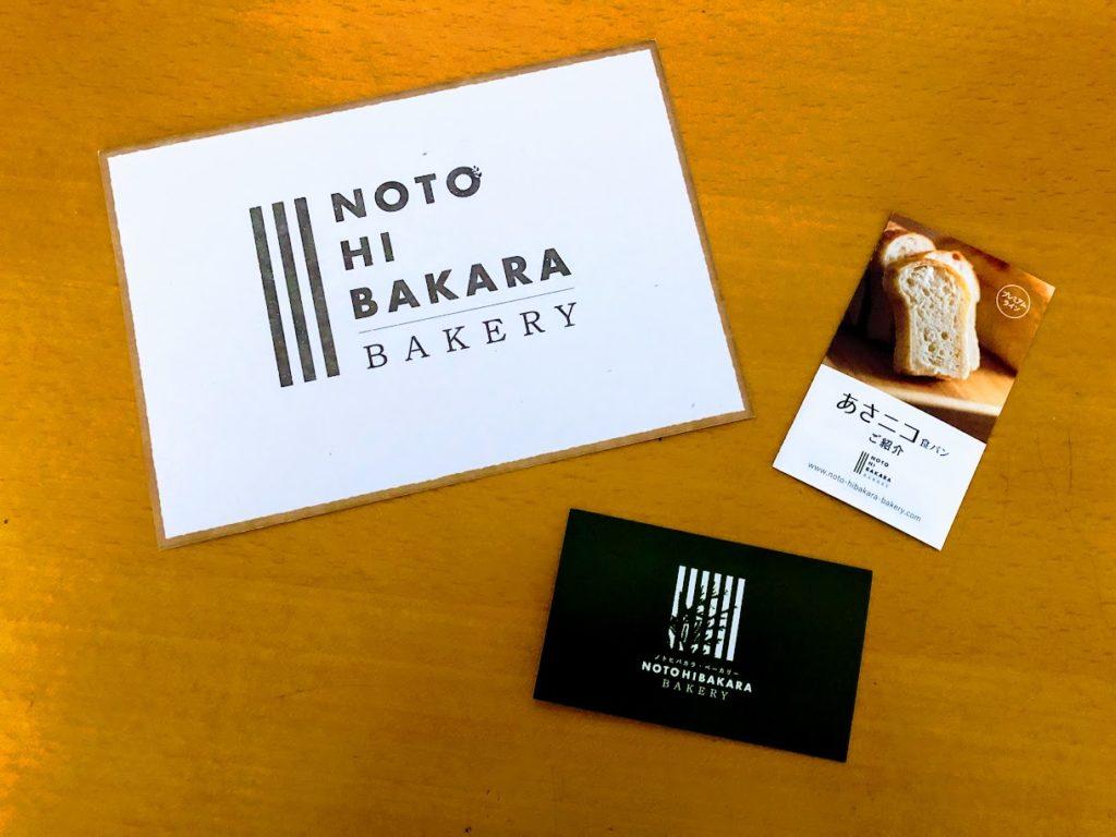 ノトヒバカリベーカリーのショップカード