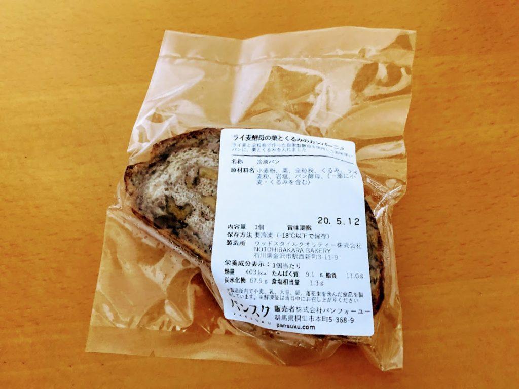 パンスクのパン 栗とくるみのカンパーニュ