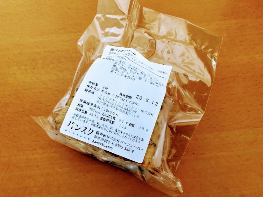 パンスクのパン 黒ゴマポテロール