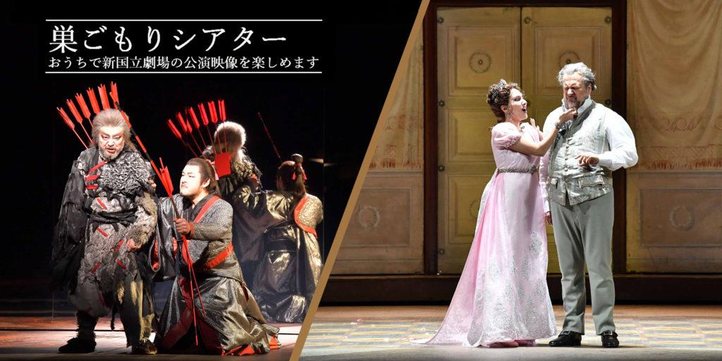 新国立劇場オペラ 巣ごもりシアター