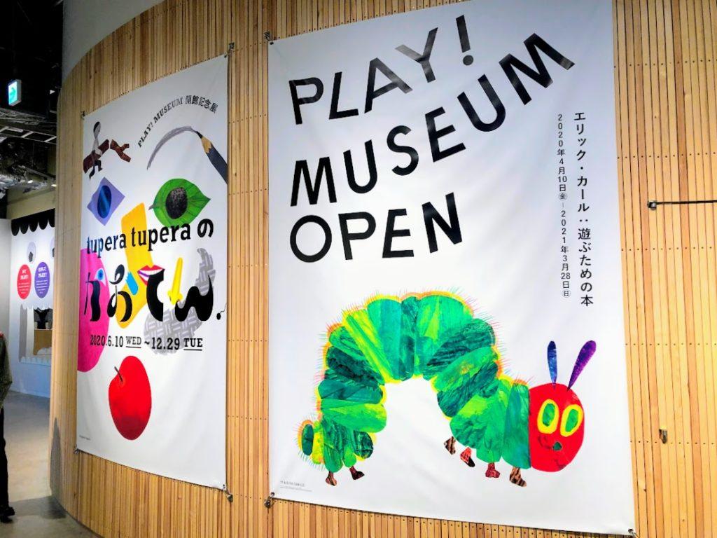 立川 PLAY! MUSEUM