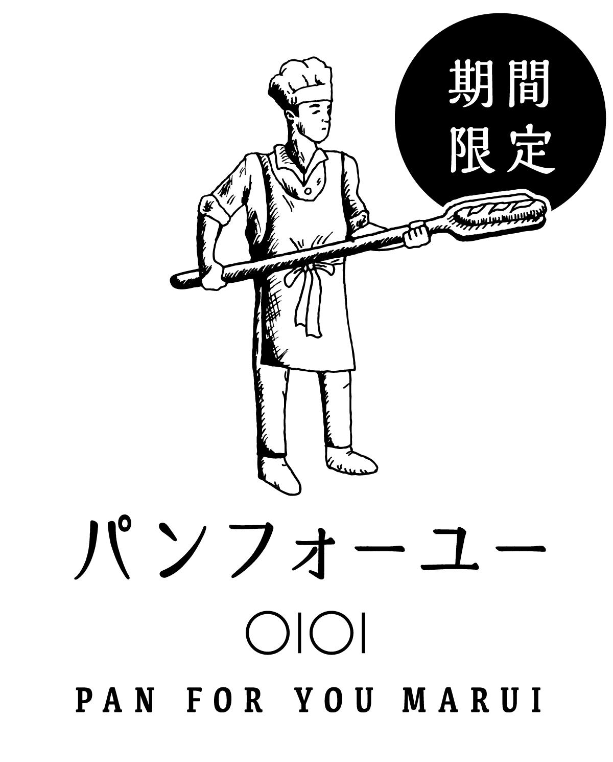 「パンフォーユー」丸井